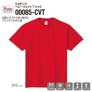 00085-CVT