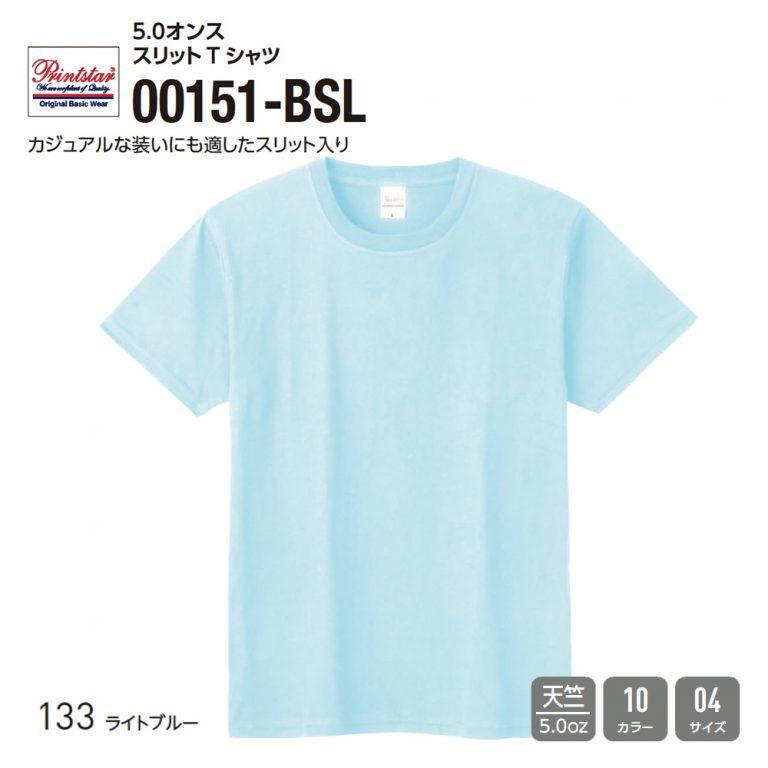 00151-BSL