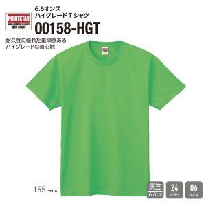00158-HGT