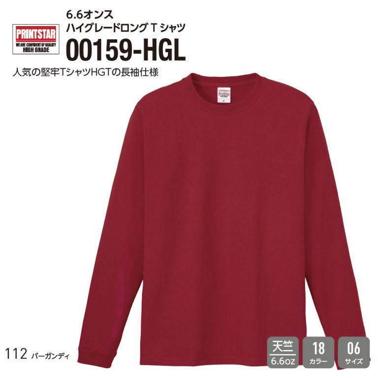 00159-HGL